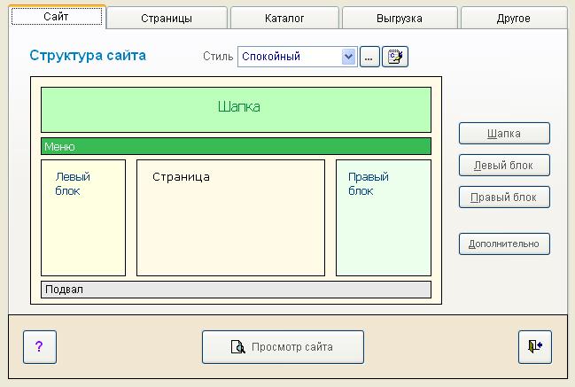 Пример работы бесплатной программы Мини-Сайт для быстрого создания сайта